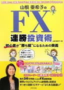 山根亜希子のFX連勝投資術