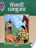 Shikari Rajkumar