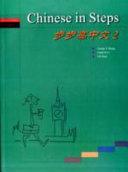 步步高中文
