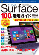 Surface 100%活用ガイド ~Surface 2/Pro 2対応版