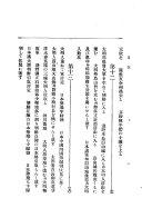 国史叢書: 鎌倉公方九代記. 鎌倉公方九代後記