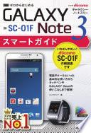 ゼロからはじめる ドコモ GALAXY Note 3 SC-01F スマートガイド