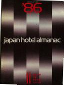 日本ホテル年鑑: Nishi Nihon-hen