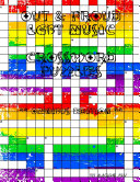 OUT & PROUD LGBT MUSIC CROSSWORD PUZZLES: OMNIBUS EDITION
