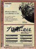 朝日新聞縮刷版
