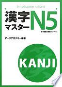漢字マスターN5: 日本語能力試験N5レベル