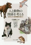 人と動物の関係を考える