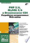 Php 5 6 Mysql 5 6 Dreamweaver Web