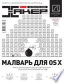 Журнал «Хакер»