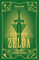История серии Zelda. Рождение и расцвет легенды Book