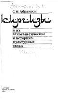 Киргизы и их этногенетические и историко-культурные связи