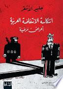 انتكاسة الانتفاضة العربية