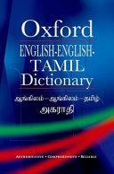 ENGLISH ENGLISH TAMIL DICTIONARY