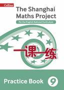 Shanghai Maths Project