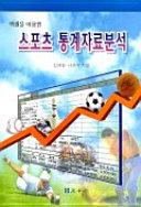 스포츠 통계자료분석(엑셀을이용한)