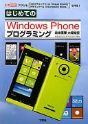 Hajimete no Windows Phone puroguramingu