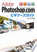 Adobe Photoshop.comビギナーズガイド