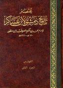 مختصر تاريخ دمشق لابن عساكر الفهارس الجزء الثاني