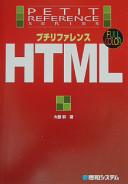 プチリファレンスHTML