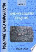 Родопите през античността, книга ІІ: Древните общества в Родопите