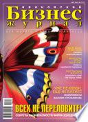 Бизнес-журнал, 2006/09
