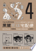 The Kurosagi Corpse Delivery Service  Book Four Omnibus