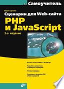 Web Php Javascript 2