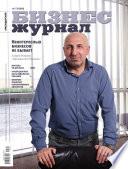 Бизнес-журнал, 2012/01