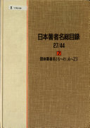 日本著者名総目錄 27/44: Dantai choshamei