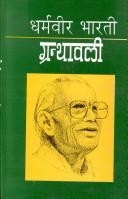 Dharmavīra Bhāratī granthāvalī