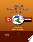 العلاقات العراقية التركية : الواقع و المستقبل
