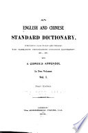 An English and Chinese standard dictionary  A L