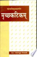 Mrichchhakatika Of Sudraka