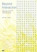 Beyond Interaction
