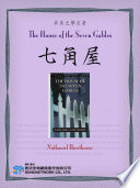 download ebook the house of the seven gables (七角屋) pdf epub