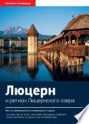 Швейцария. Люцерн и регион Люцернского озера: Путеводитель