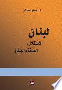 لبنان : الاستقلال ، الصيغة و الميثاق