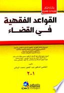 القواعد الفقهية في القضاء (سلسلة الرسائل والدراسات الجامعية) (جزءان بمجلد واحد)