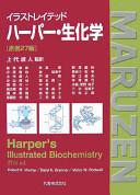 イラストレイテッドハーパー・生化学
