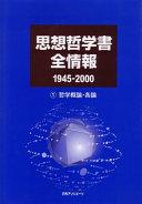 思想哲学書全情報 1945-2000 1 哲学概論・各論