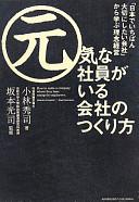 元気な社員がいる会社のつくり方 -- 「日本でいちばん大切にしたい会社」から学ぶ理念経営