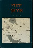 יהודי איראן