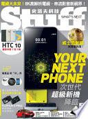 STUFF史塔夫科技 國際中文版 2016 5月號