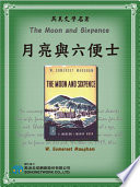 download ebook the moon and sixpence (月亮與六便士) pdf epub