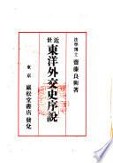 近世東洋外交史序説