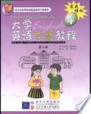 大学英语口语教程/第4册