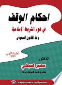 أحكام الوقف في ضوء الشريعة الإسلامية وفقا للقانون السعودي