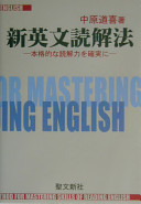 新英文読解法