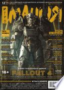 Журнал Игромания – декабрь 2015