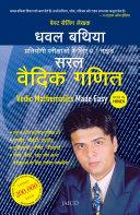 Vedic Mathematics Made Easy  Hindi
